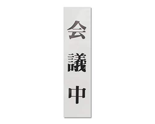 光(Hikari) 光 プレート 会議中-空室 両面 120x30x2mm UP123A-2 UP123A-2