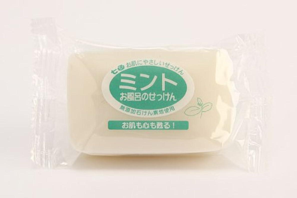 前書き前書き冷蔵庫まるは油脂化学 七色石けん お風呂の石けん「ミント」100g