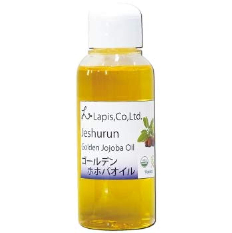 レシピ暗いモードリンクシロ薬局 ゴールデンホホバオイル 100mL [Golden Jojoba Oil]