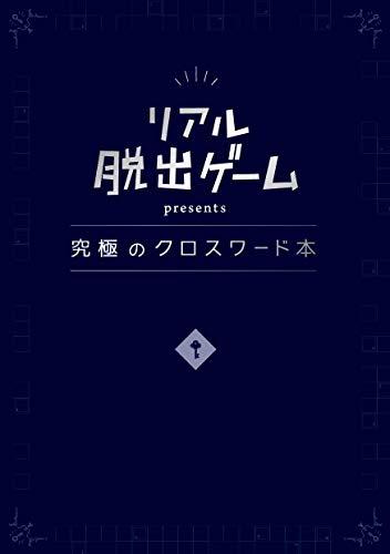リアル脱出ゲーム presents 究極のクロスワード本の詳細を見る