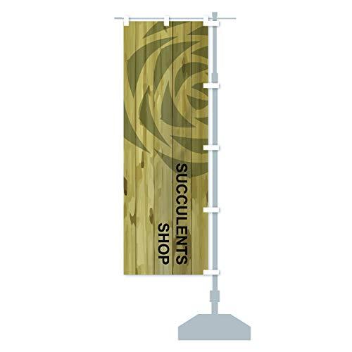 多肉植物 のぼり旗 サイズ選べます(スリム45x180cm 右チチ)