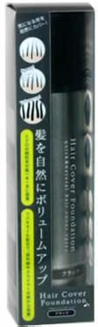 誇張する確立気味の悪いヘアカバーファンデーション ブラック 150g