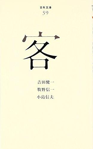 (059)客 (百年文庫)の詳細を見る
