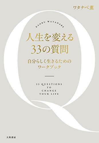 人生を変える33の質問~自分らしく生きるためのワークブック