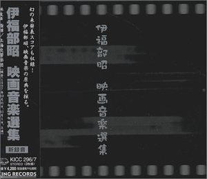 伊福部昭 映画音楽選集