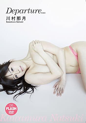 川村那月 Departure… KOBU-005 [DVD]