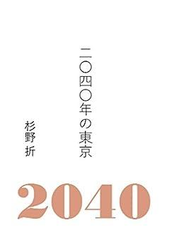 [杉野折]の二〇四〇年の東京