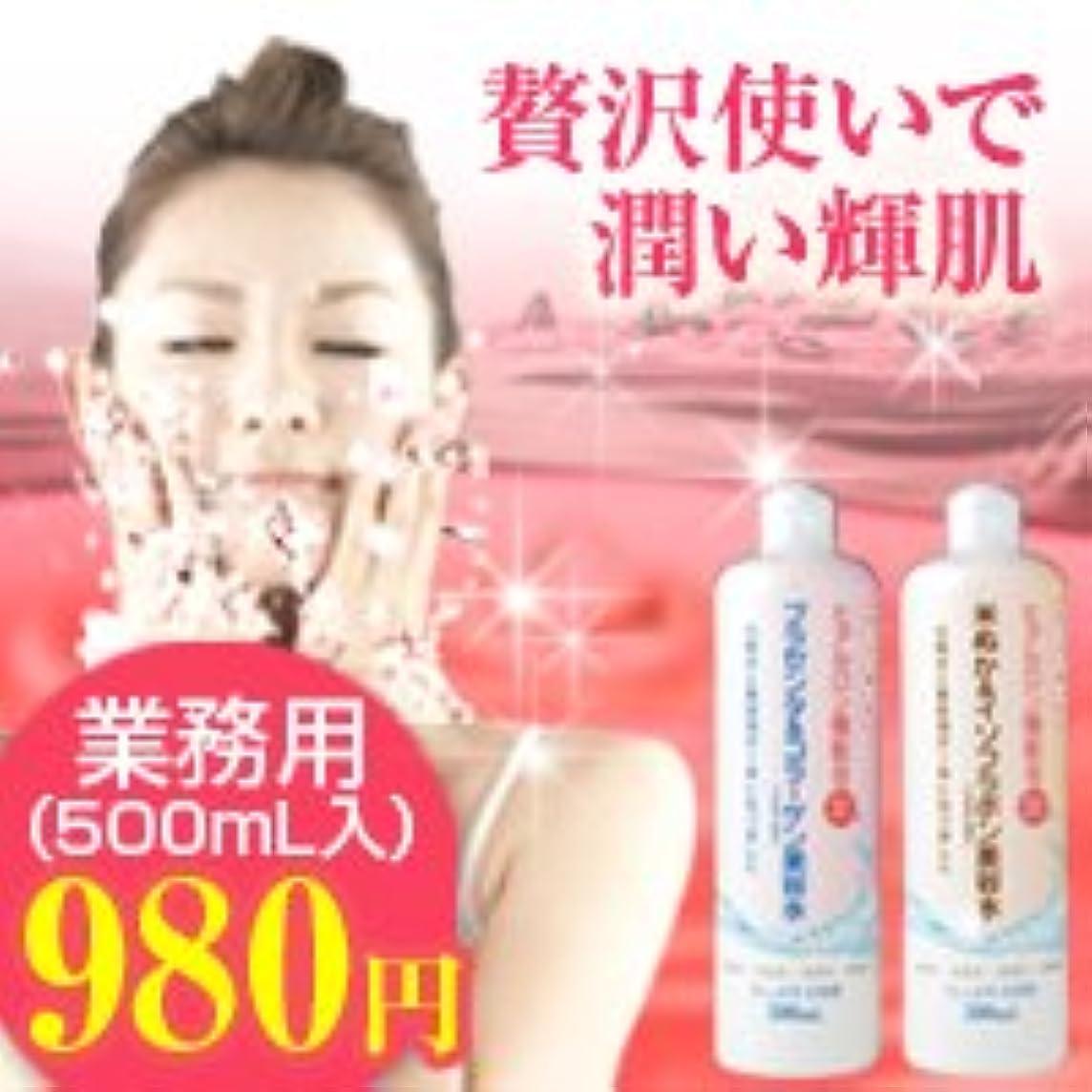 散るフォルダ変形する贅沢輝肌 プラセンタコラーゲン美容水 500ml 2本セット