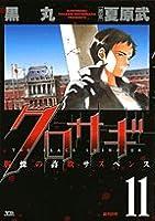 クロサギ (11) (ヤングサンデーコミックス)