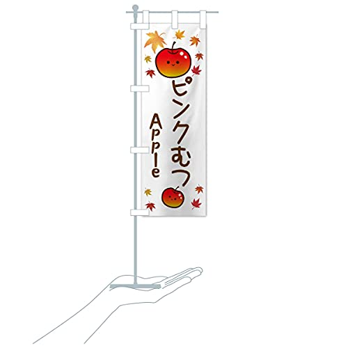 卓上ミニピンクむつ・りんご・リンゴ・林檎 のぼり旗 サイズ選べます(卓上ミニのぼり10x30cm 立て台付き)