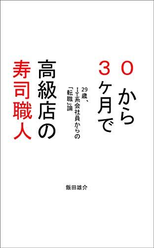 0から3ヶ月で高級店の寿司職人: 29歳、IT系会社員からの「転職論」