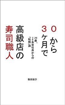 [飯田雄介]の0から3ヶ月で高級店の寿司職人: 29歳、IT系会社員からの「転職論」