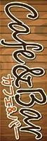 のぼり旗スタジオ のぼり旗 カフェ&バー006 大サイズ H2700mm×W900mm