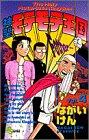 神聖モテモテ王国 (4) (少年サンデーコミックス)の詳細を見る