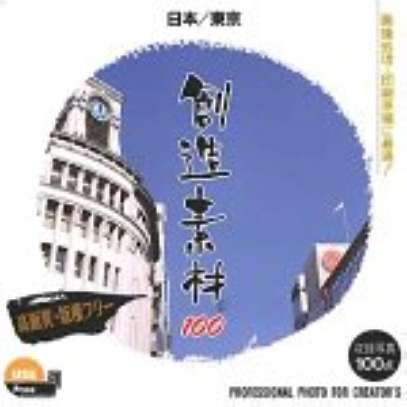 遠え奴隷ピカソ創造素材100 日本/東京