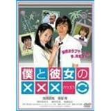 僕と彼女の××× [DVD]