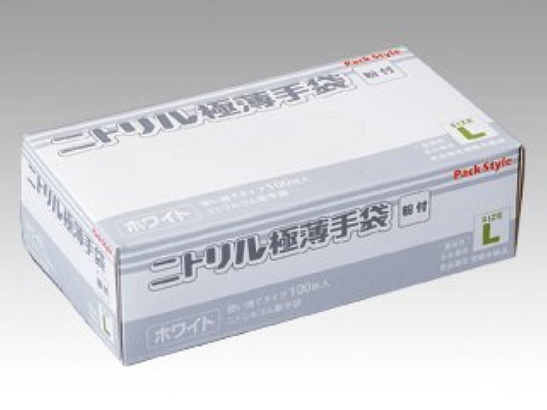 小間オークランドスマート【PackStyle】ニトリル手袋 粉付 白 L