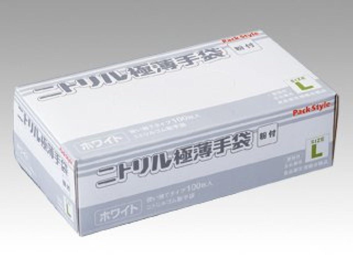 ラダファーザーファージュ懇願する【PackStyle】ニトリル手袋 粉付 白 L