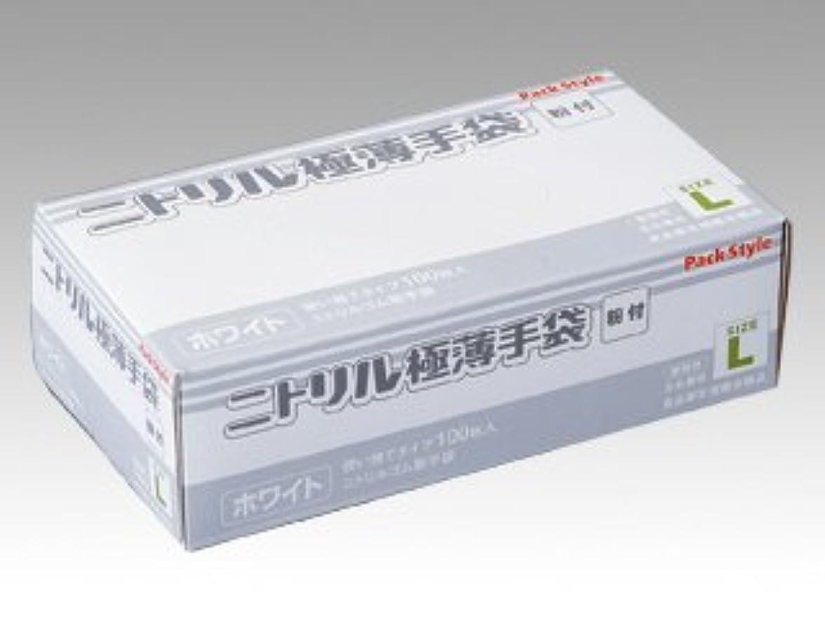取る薬理学杖【PackStyle】ニトリル手袋 粉付 白 L