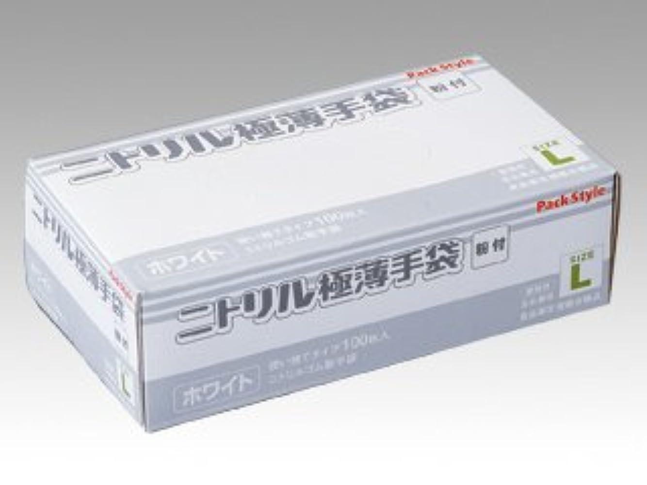 美人脅かすダイヤル【PackStyle】ニトリル手袋 粉付 白 L
