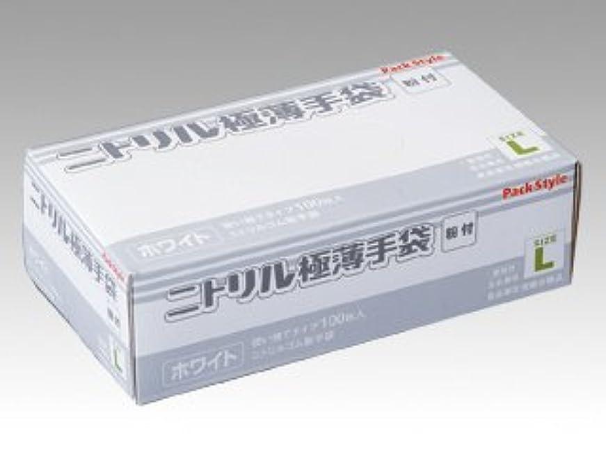 ペイン従来のキャリッジ【PackStyle】ニトリル手袋 粉付 白 L