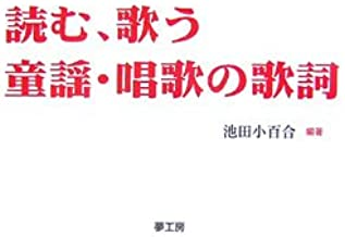 Reading, lyrics of nursery rhyme, song to sing (2007) ISBN: 4861580137 [Japanese Import]