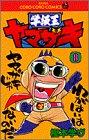 Class king Yamazaki (8) (ladybug Comics - ladybug Colo Comics) (1999) ISBN: 4091424481 [Japanese Import]