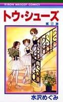 トウ・シューズ (2) (りぼんマスコットコミックス (1064))