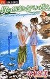 僕の初恋をキミに捧ぐ (4) (フラワーコミックス)
