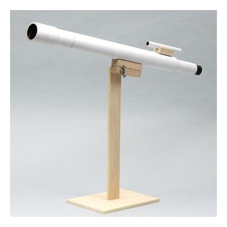 手作り天体望遠鏡[倍率30倍]・自由研究にも使える仕組みがわかる科学工作キット