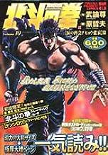 北斗の拳 10 (トクマコミックス)