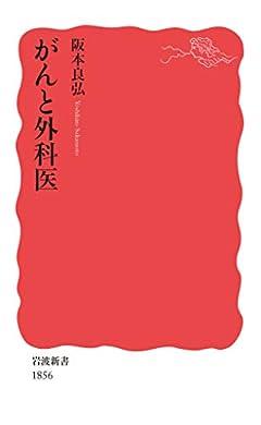 がんと外科医 (岩波新書 新赤版 1856)