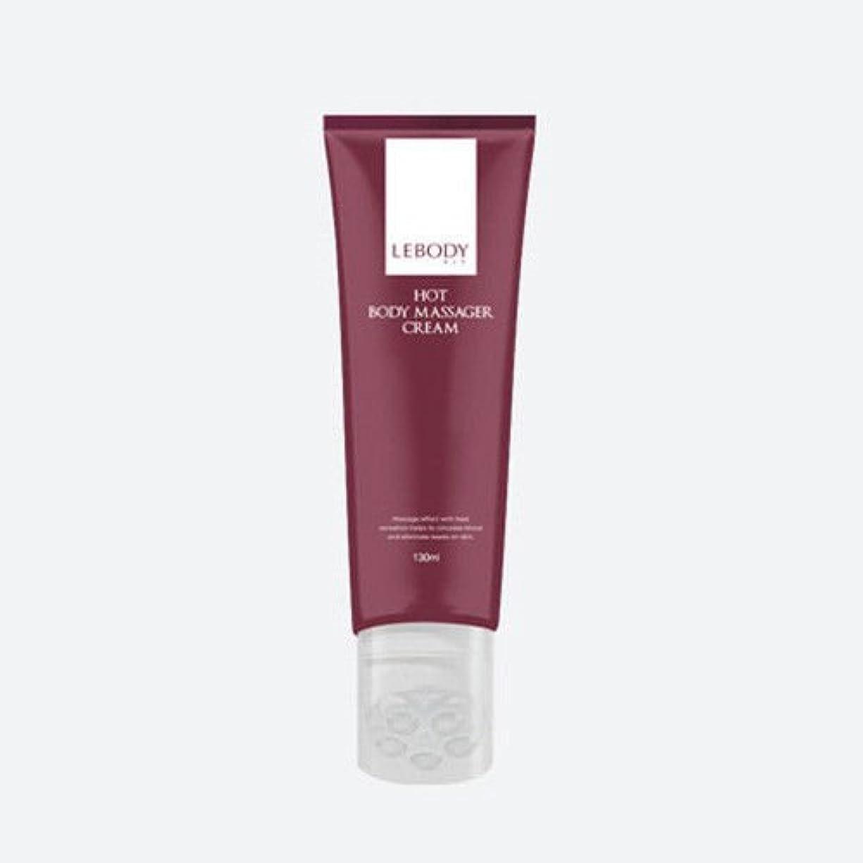 ハードリング任命あごひげ[並行輸入品] LEBODYレボディフィットホットボディマッサージクリーム130ml / LEBODY Fit Hot Body Massager Cream 130ml