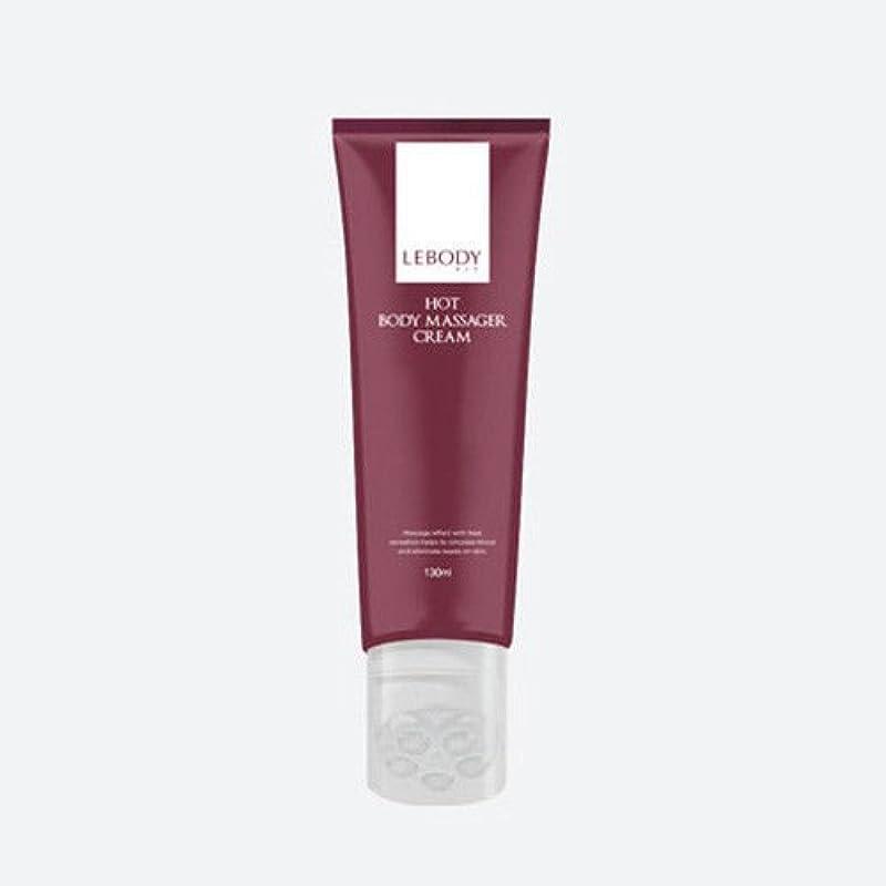 ボランティアレジデンスバッテリー[並行輸入品] LEBODYレボディフィットホットボディマッサージクリーム130ml / LEBODY Fit Hot Body Massager Cream 130ml