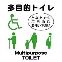 3枚入_多目的トイレ_24cm×24cm_トイレ・化粧室用ステッカー・ラベル・シール