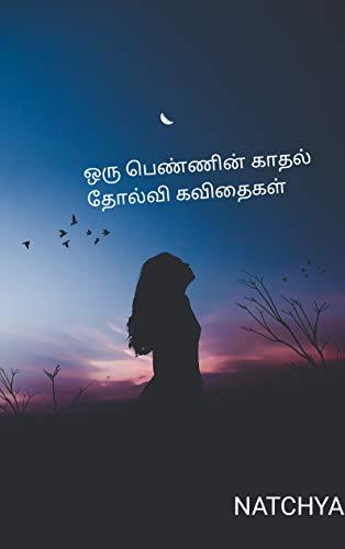 இது ஒரு பெண்ணின் காதல் தோல்வி  / Ithu oru pennin kadhal tholvi (Tamil edition)