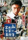 金田一少年の事件簿 異人館ホテル殺人事件[DVD]