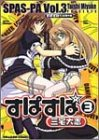 すぱすぱ (3) ドラゴンコミックス 69-3