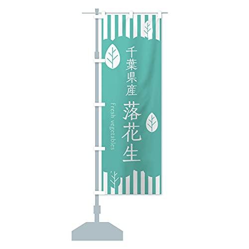 千葉県産落花生 のぼり旗 サイズ選べます(ジャンボ90x270cm 左チチ)