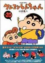 クレヨンしんちゃん (Volume20) (Action comics)