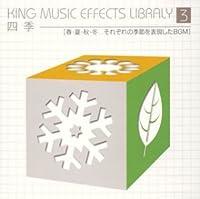 キング・ミュージック・エフェクト・ライブラリー VOL.3「四季」