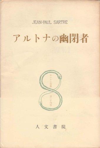 サルトル全集〈第24巻〉アルトナの幽閉者 (1961年)