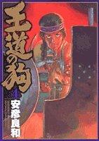 王道の狗 (4) (JETS COMICS (4224))
