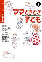 ママ ときどき 子ども 1 ―セレクトYOU 親子編― (コミックス)