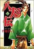八犬伝 6 (ホーム社漫画文庫)
