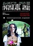 Belaya roza bessmertiya (The White Rose of Immortality) (RUSCICO) - russische Originalfassung [????? ???? ??????????] -