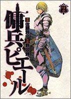 傭兵ピエール 2 (ヤングジャンプコミックス)の詳細を見る