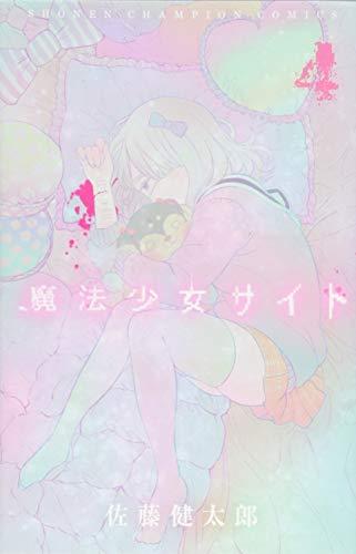 魔法少女サイト 4 (少年チャンピオン・コミックス) - 佐藤健太郎