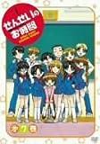 せんせいのお時間 第7巻[DVD]