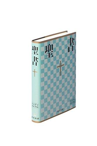 中型ハンディバイブル 新共同訳 NI34H